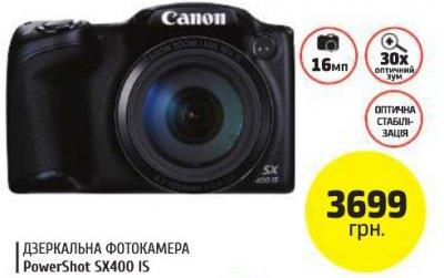 Скидка в магазине Фокстрот на фотоаппарат CANON PowerShot