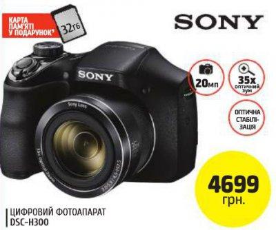 Скидка в магазине Фокстрот на фотоаппарат SONY Cybershot