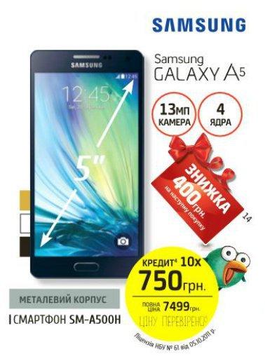 Скидка в магазине Фокстрот на смартфон SAMSUNG Galaxy A5