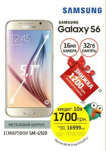 Скидка в магазине Фокстрот на смартфон Samsung Galaxy S6
