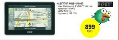 Акция на GPS-навигатор MYSTERY в Фокстрот