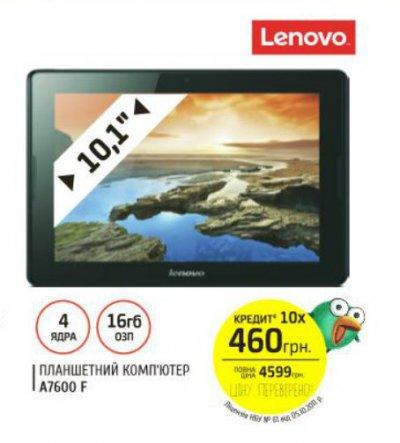 Акция на планшет LENOVO TAB 10 дюймов в Фокстрот