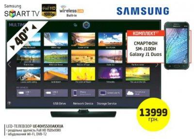 Акция на телевизор SAMSUNG в Фокстрот