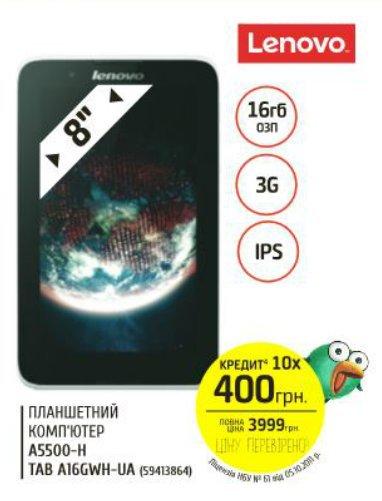 Скидка в магазине Фокстрот на планшет LENOVO TAB