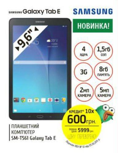 Скидка в магазине Фокстрот на планшет SAMSUNG