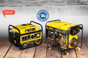 Бесплатная доставка генераторов Кентавр!