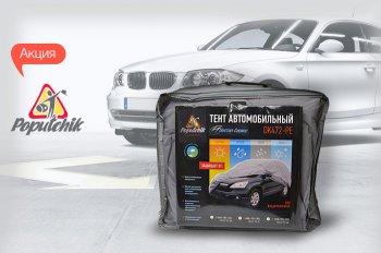 Скидка 25% на автомобильные тенты Poputchik!