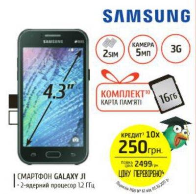 Акционные смартфоны с 3G SAMSUNG Galaxy