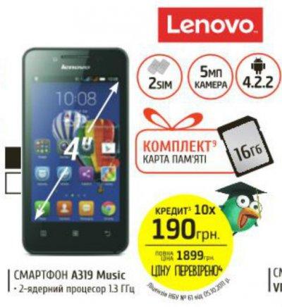 Лучший подарок к школе - новый смартфон LENOVO