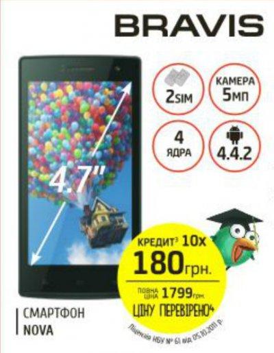 Лучший подарок к школе - новый смартфон с 3G!