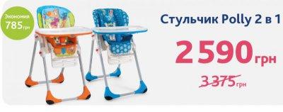 Супер цена на стульчик для кормления Рoiiy 2 в 1!