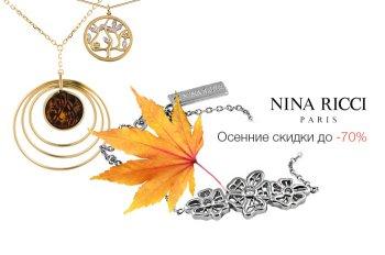 Осенние скидки до 70% на акционные ювелирные украшения Nina Ricci!