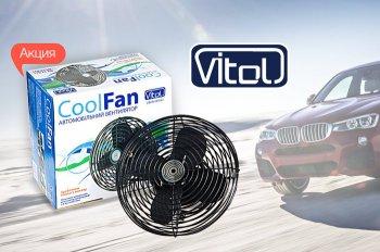 Скидка 25% на автомобильные вентиляторы Vitol!