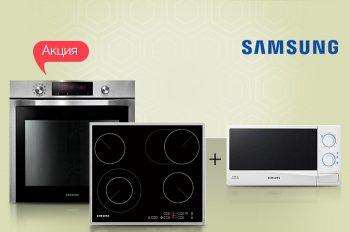 К комплекту встраиваемой техники SAMSUNG - микроволновая печь в подарок!
