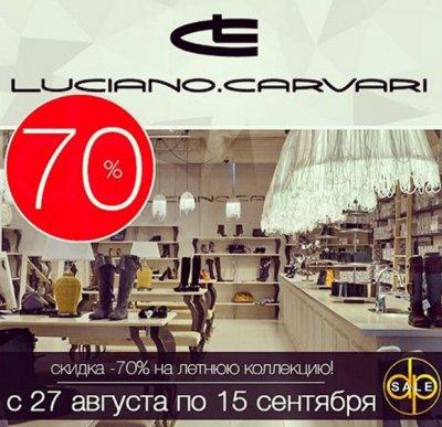 Скидка -70% на летнюю коллекцию обуви в L'CARVARI!