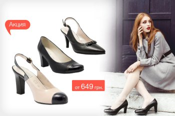 Последние летние цены на акционную обувь Alphina!