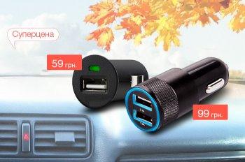Суперцена на акционные автомобильные зарядные устройства EasyLink!