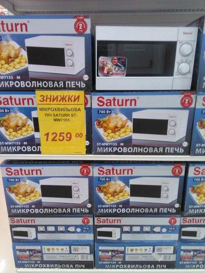 Скидка в АШАН на микроволновку SATURN ST-MW 7155