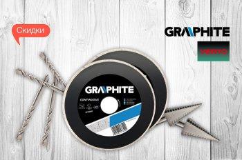 Скидка 25% на акционные расходные материалы к инструменту Graphite и Verto!