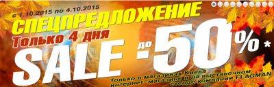 Скидки до -50% в фирменных магазинах FLAGMAN города Киев!