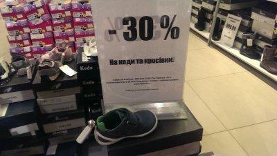 Скидка 30% на кеды и кроссовки в Intertop Outlet!