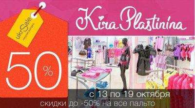 Скидка 50% на женские пальто в фирменных магазинах Kira Plastinina!