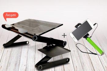 К акционным столикам для ноутбука UFT - селфи-монопод в подарок!