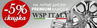 "Акция ""Диски WSP Italy со скидкой 5%!"""