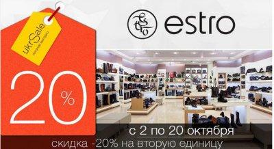 Скидка 20% на вторую пару обуви в фирменных магазинах ESTRO!