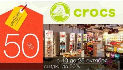 Скидки до 50% на обувь CROCS в магазинах бренда!