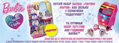 """Гламурный часы или набор колец BARBIE в подарок при покупке набора BARBIE """"Волшебные краски"""" или куклы с пометкой Подарок"""