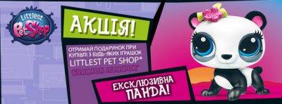 Покупателям игрушек LITTLEST PET SHOP - панда в подарок!