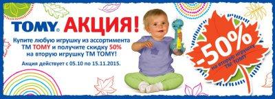 "Скидка 50% на игрушки ТМ Tomy в магазинах ""Будинок іграшок""!"