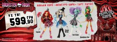 Супер цена на новые куклы Monster High серии «Монстро-цирк»!