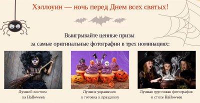 """Фотоконкурс """"This is Halloween"""""""