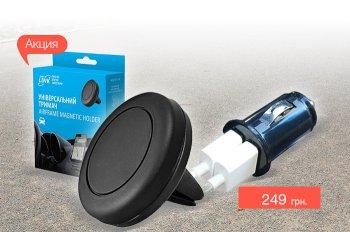 Комплект держатель EasyLink Magnetic + автомобильное зарядное устройство EasyLink по спеццене!