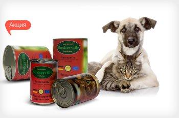 Скидка 12% на акционные консервы для животных Baskerville!