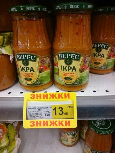 """Икра кабачковая """"Экстра"""" ВЕРЕС по низкой цене!"""