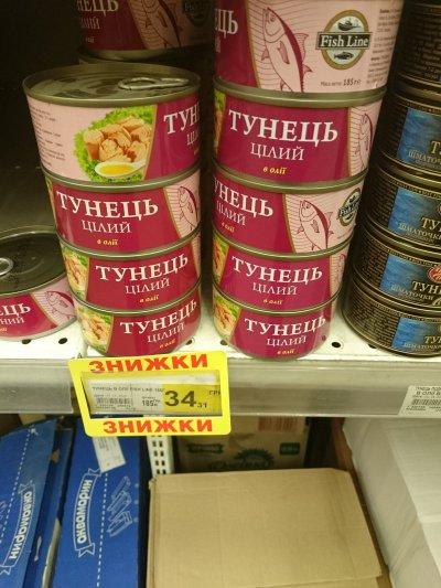 Консервы Тунец в масле Fish Line по супер цене!
