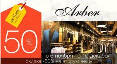 Скидка 50% на второй товар в чеке в магазинах Arber!