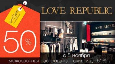Скидки до 50% в магазинах Love Republic!