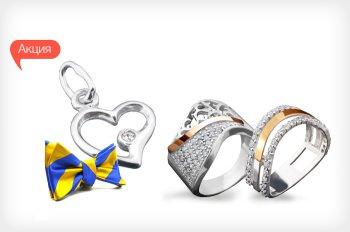 Покупай Украинское! К акционным украинским серебряным изделиям - кулон в подарок!