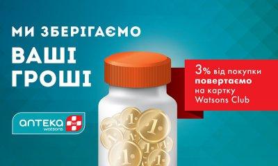 В сети магазинов и аптек Watsons возвращается 3% от суммы покупок на карту Watsons CLub!