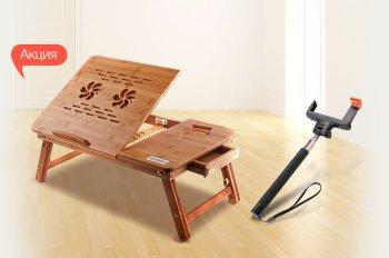 К акционным столикам для ноутбука UFT - селфи-монопод UFT в подарок!