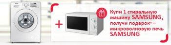 К стиральным машинам – микроволновая печь в подарок!