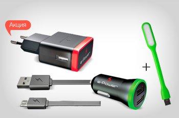 К зарядным устройствам E-Power - фонарик для ноутбука в подарок!