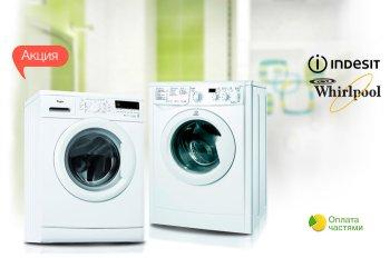 Рассрочка на стиральные машины INDESIT и WHIRLPOOL!