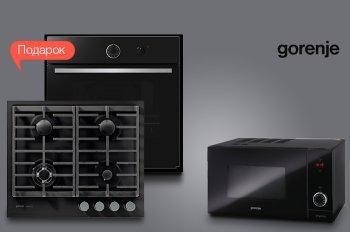 К комплекту техники GORENJE - микроволновая печь!