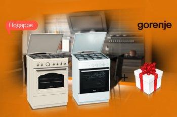 К плитам GORENJE дарим кухонные весы на выбор!