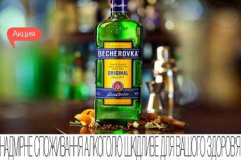 Скидки до 30% на ликерную настойку на травах Becherovka!